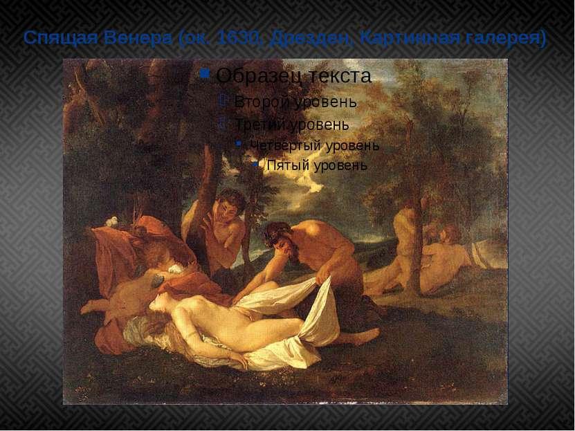 """Спящая Венера (ок. 1630, Дрезден, Картинная галерея) На полотне """"Спящая Венер..."""