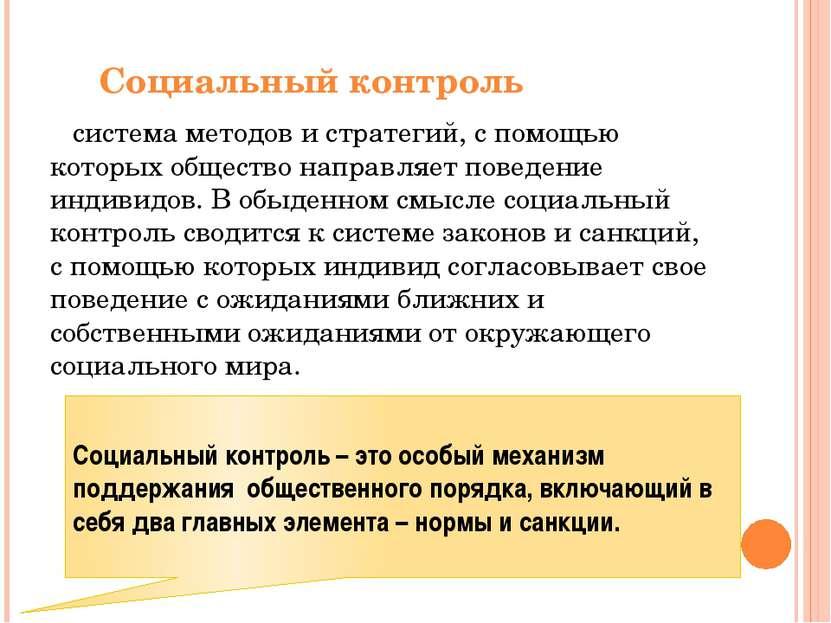 Социальный контроль система методов и стратегий, с помощью которых общество н...