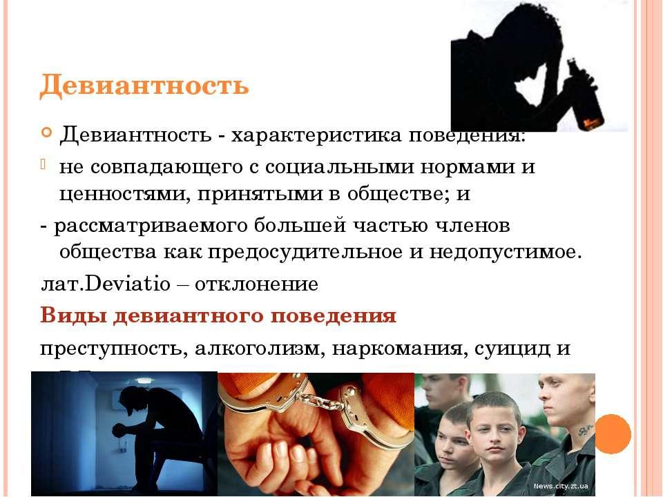 Девиантность Девиантность - характеристика поведения: не совпадающего с социа...