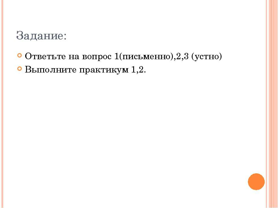 Задание: Ответьте на вопрос 1(письменно),2,3 (устно) Выполните практикум 1,2....
