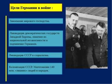 Цели Германии в войне : Ликвидация СССР и социализма. Завоевание мирового гос...