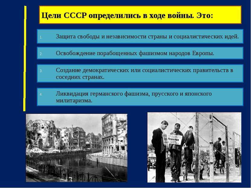 Цели СССР определились в ходе войны. Это: Защита свободы и независимости стра...