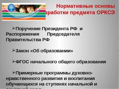 Нормативные основы разработки предмета ОРКСЭ Поручение Президента РФ и Распор...