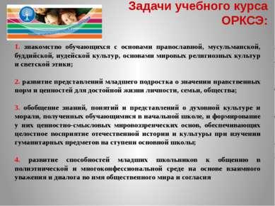 Задачи учебного курса ОРКСЭ: 1. знакомство обучающихся с основами православно...