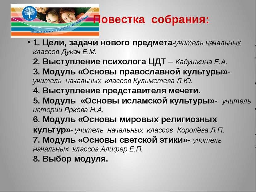 Повестка собрания: 1. Цели, задачи нового предмета-учитель начальных классов ...