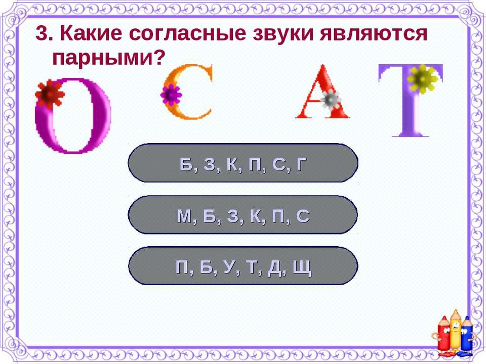 3. Какие согласные звуки являются парными? Б, З, К, П, С, Г М, Б, З, К, П, С ...