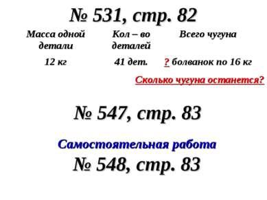 № 531, стр. 82 № 547, стр. 83 Самостоятельная работа № 548, стр. 83 Сколько ч...