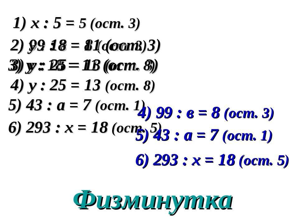 1) х : 5 = 5 (ост. 3) 2) 99 : в = 8 (ост. 3) 3) у : 18 = 11 (ост. 3) 4) у : 2...