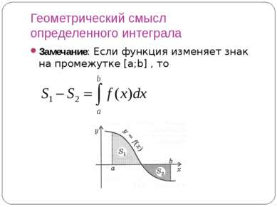 Геометрический смысл определенного интеграла Замечание: Если функция изменяет...