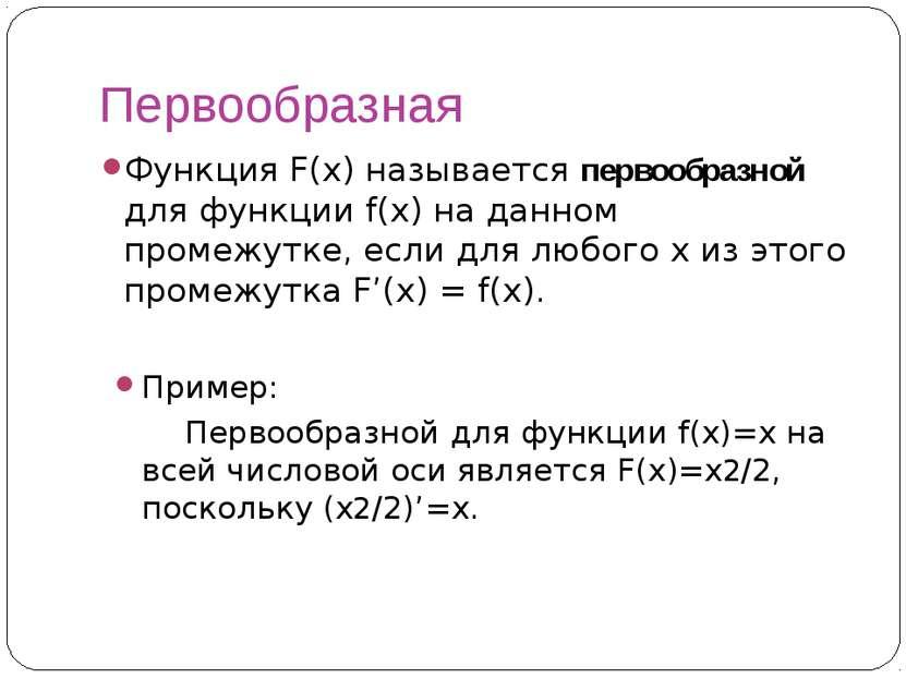 Первообразная Функция F(x) называется первообразной для функции f(x) на данно...