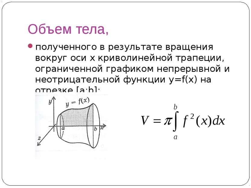 Объем тела, полученного в результате вращения вокруг оси x криволинейной трап...