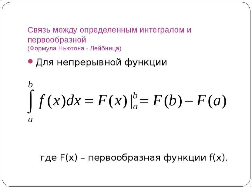 Связь между определенным интегралом и первообразной (Формула Ньютона - Лейбни...