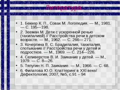 Литература: 1. Беккер К. П., Совак М. Логопедия. — М., 1981. — С. 195—198. 2....