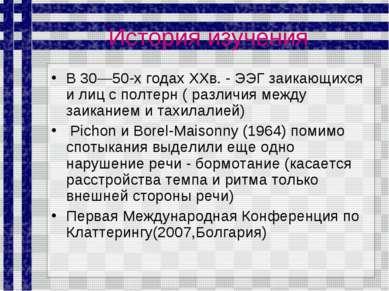 История изучения В 30—50-х годах ХХв. - ЭЭГ заикающихся и лиц с полтерн ( раз...