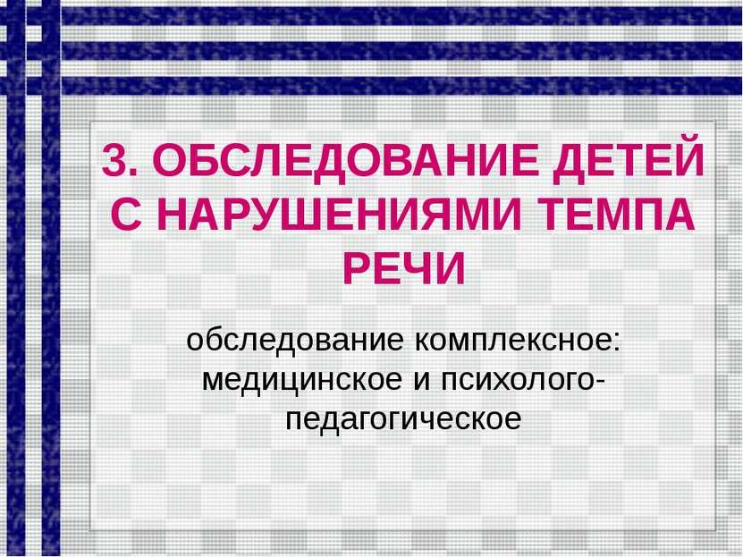 3. ОБСЛЕДОВАНИЕ ДЕТЕЙ С НАРУШЕНИЯМИ ТЕМПА РЕЧИ обследование комплексное: меди...