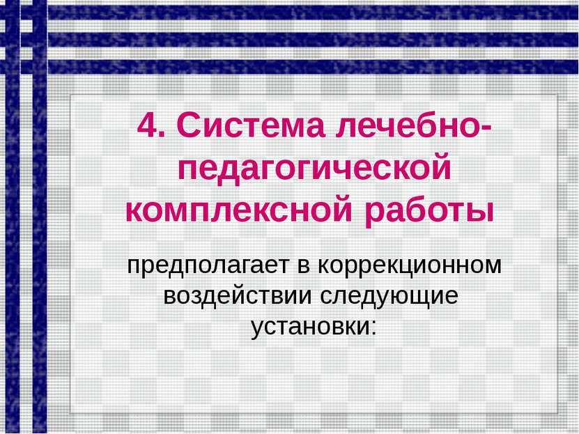 4. Система лечебно-педагогической комплексной работы предполагает в коррекцио...