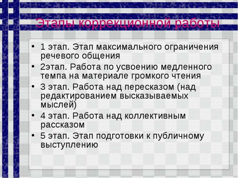 Этапы коррекционной работы 1 этап. Этап максимального ограничения речевого об...