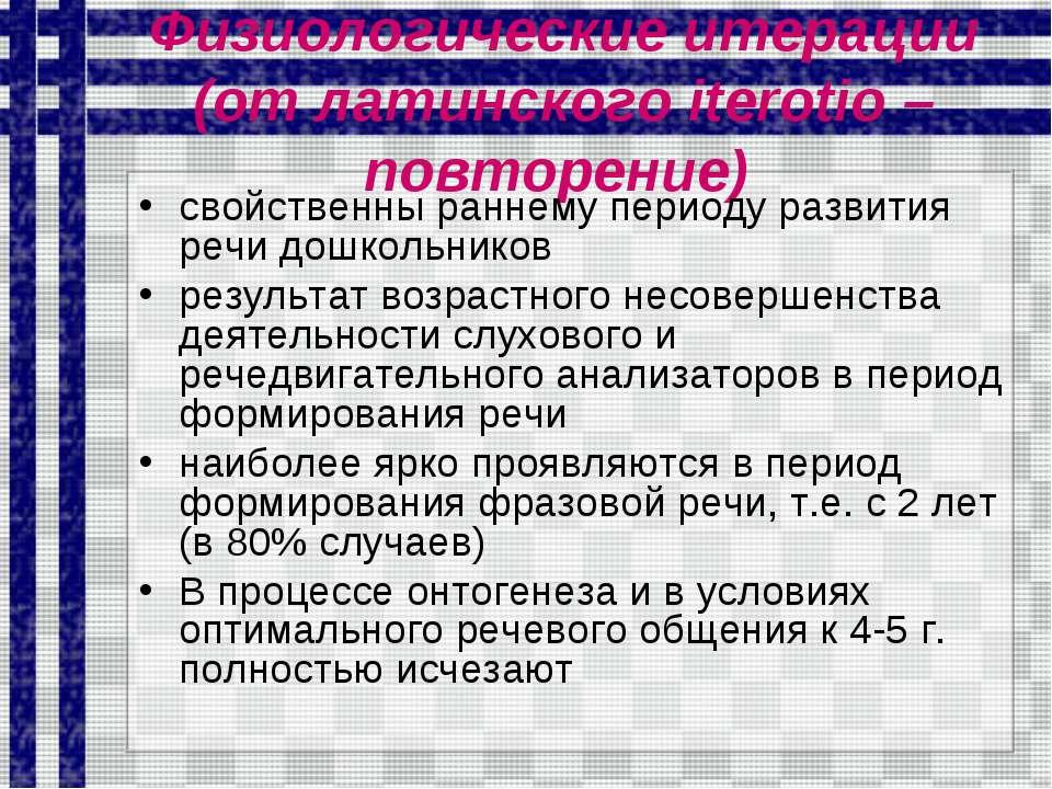 Физиологические итерации (от латинского iterotio – повторение) свойственны ра...
