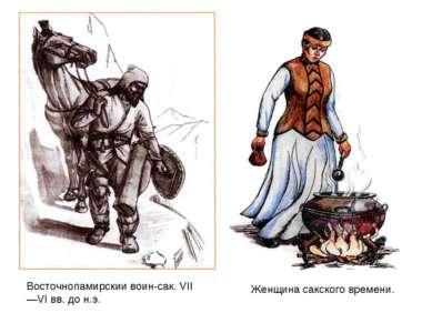 Восточнопамирскии воин-сак. VII—VI вв. до н.э. Женщина сакского времени.