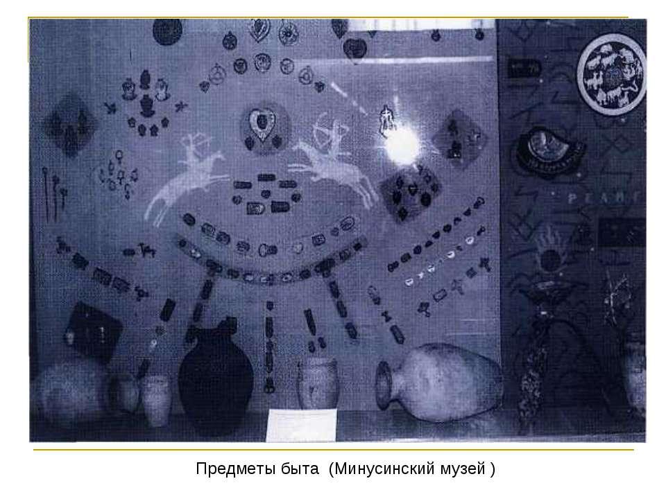 Предметы быта (Минусинский музей )