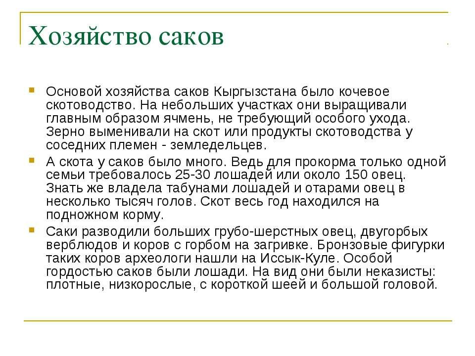 Хозяйство саков Основой хозяйства саков Кыргызстана было кочевое скотоводство...