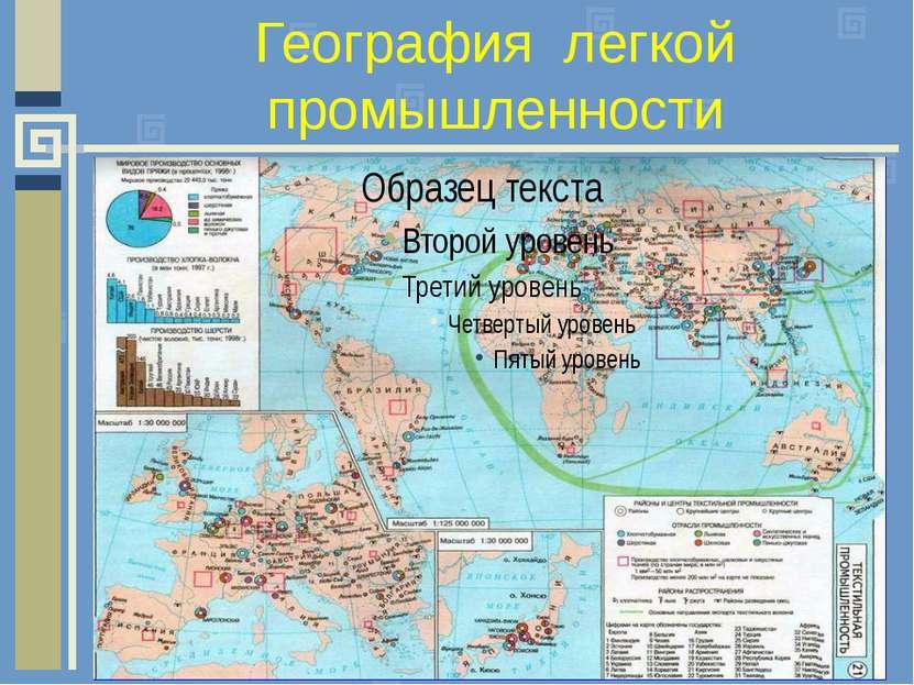 География легкой промышленности