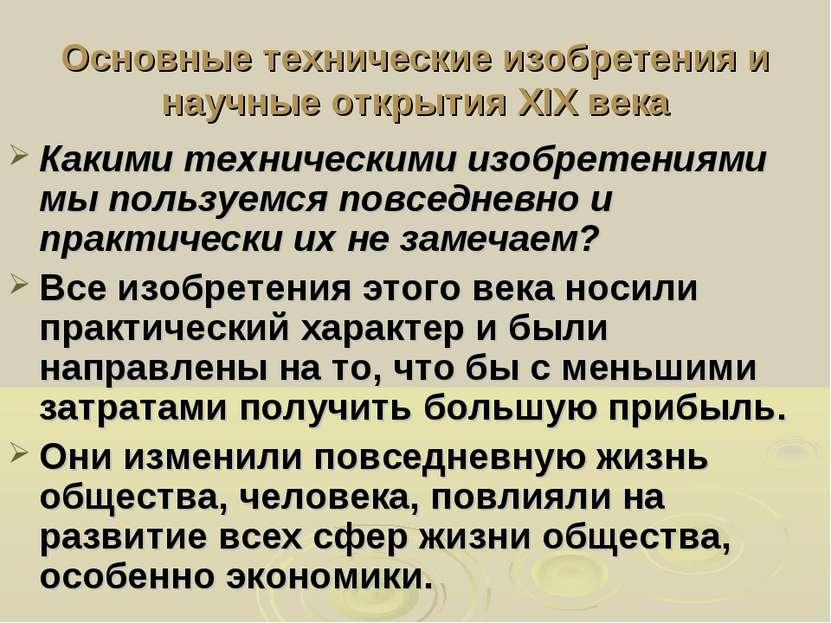 Основные технические изобретения и научные открытия XIX века Какими техническ...