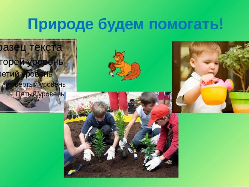 Природе будем помогать!