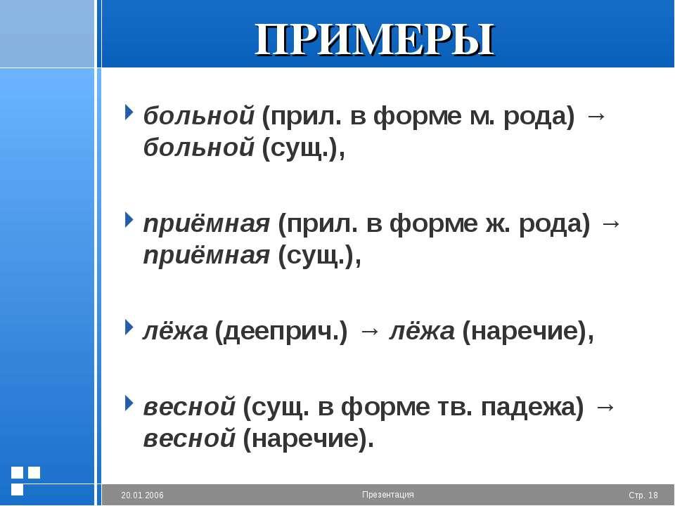 больной (прил. в форме м. рода) → больной (сущ.), приёмная (прил. в форме ж. ...