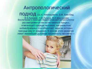 Антропологический подход (Ш.А. Амонашвили, Б.М. Бим-Бад, В.Б.Куликов, Л.М.Луз...
