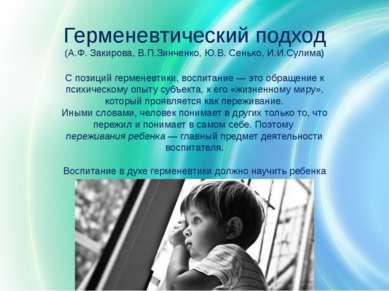 Герменевтический подход (А.Ф. Закирова, В.П.Зинченко, Ю.В. Сенько, И.И.Сулима...