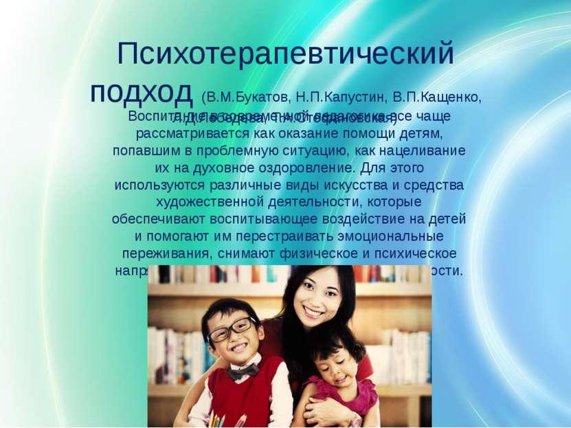 Психотерапевтический подход (В.М.Букатов, Н.П.Капустин, В.П.Кащенко, Л.Д.Лебе...