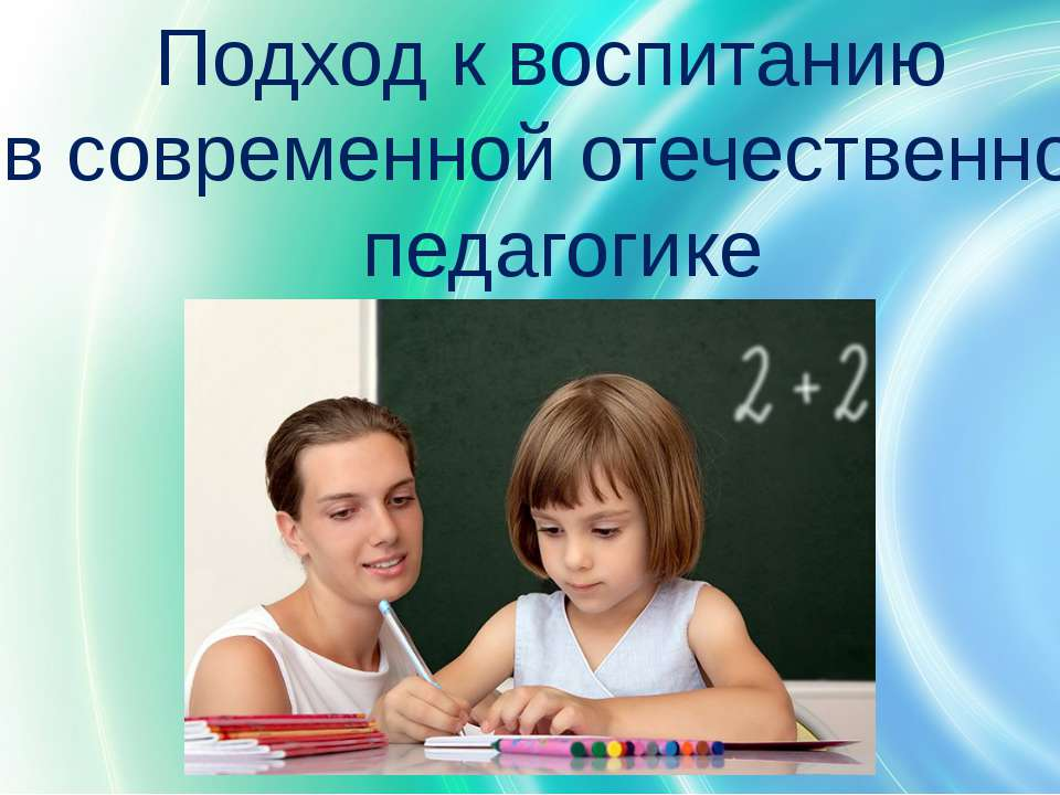 Подход к воспитанию в современной отечественной педагогике