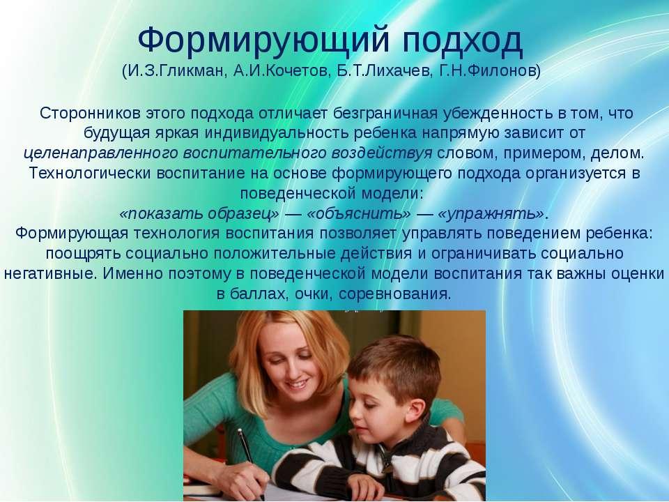 Формирующий подход (И.З.Гликман, А.И.Кочетов, Б.Т.Лихачев, Г.Н.Филонов) Сторо...