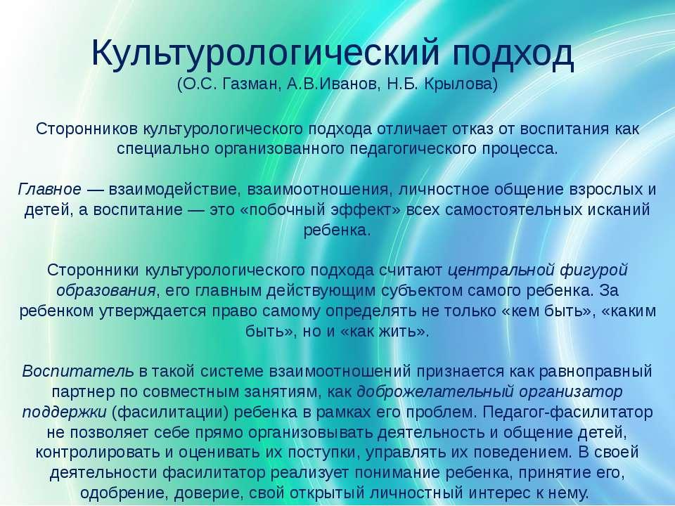 Культурологический подход (О.С. Газман, А.В.Иванов, Н.Б. Крылова) Сторонников...
