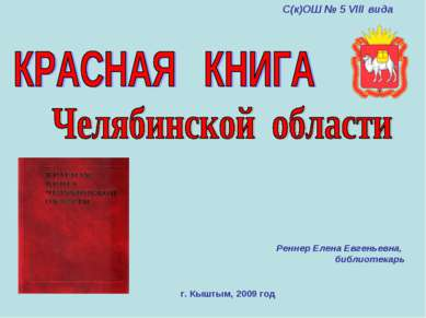 г. Кыштым, 2009 год Реннер Елена Евгеньевна, библиотекарь С(к)ОШ № 5 VIII вида