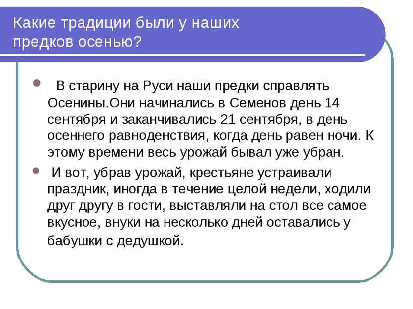 Какие традиции были у наших предков осенью? В старину на Руси наши предки спр...