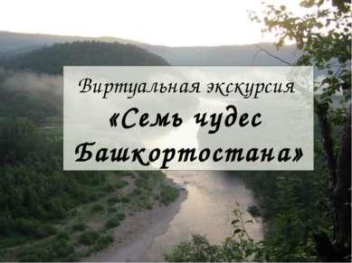 Виртуальная экскурсия «Семь чудес Башкортостана»