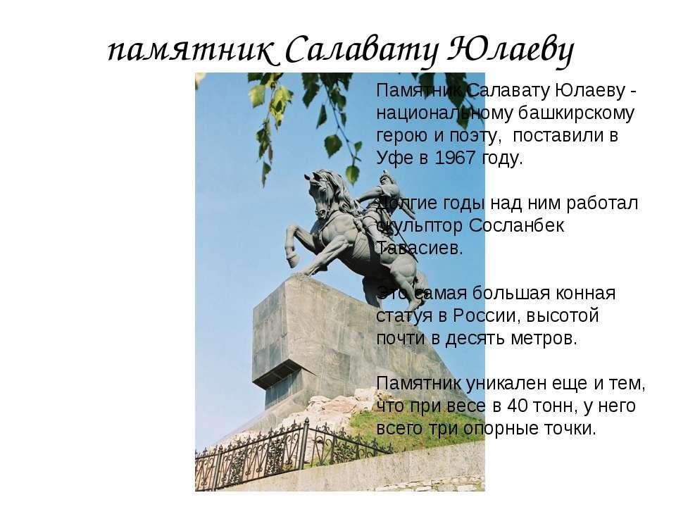 памятник Салавату Юлаеву Памятник Салавату Юлаеву - национальному башкирскому...