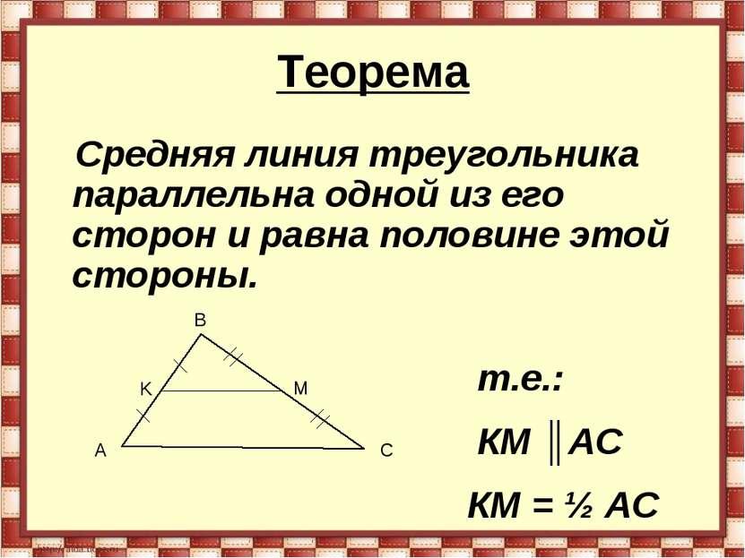 Теорема Средняя линия треугольника параллельна одной из его сторон и равна по...