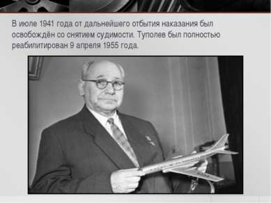 В июле 1941 года от дальнейшего отбытия наказания был освобождён со снятием с...