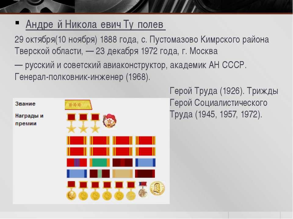 Андре й Никола евич Ту полев 29 октября(10 ноября) 1888 года, с. Пустомазово ...