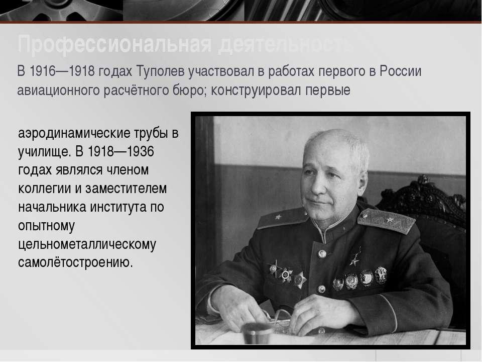 Профессиональная деятельность В 1916—1918 годах Туполев участвовал в работах ...