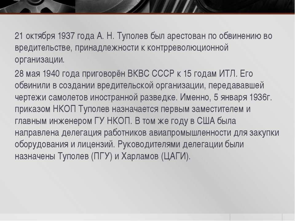 21 октября 1937 года А. Н. Туполев был арестован по обвинению во вредительств...
