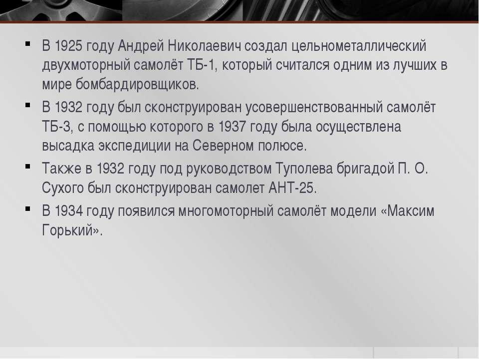В 1925 году Андрей Николаевич создал цельнометаллический двухмоторный самолёт...