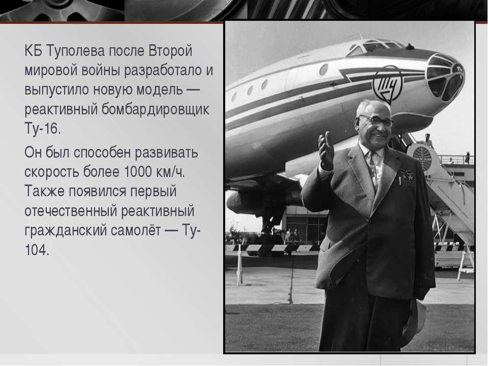 КБ Туполева после Второй мировой войны разработало и выпустило новую модель —...