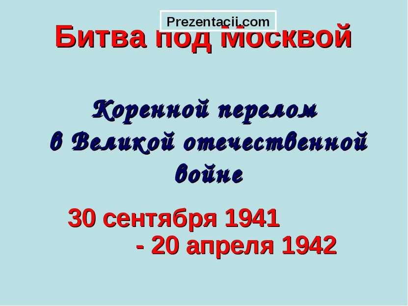 Битва под Москвой Коренной перелом в Великой отечественной войне 30 сентября ...