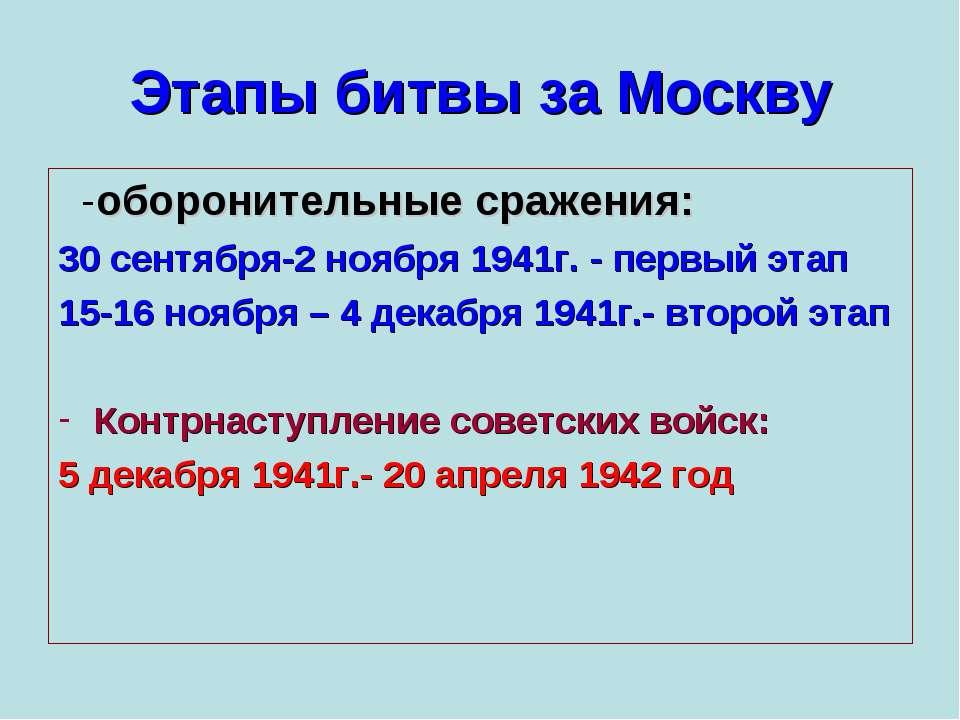 Этапы битвы за Москву -оборонительные сражения: 30 сентября-2 ноября 1941г. -...