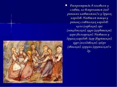 Распространён в основном у славян, но встречается (под разными названиями) и ...