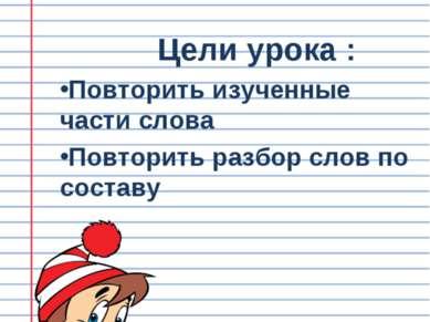 Тема урока: Состав слова. Разбор слов по составу Цели урока : Повторить изуче...